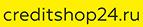 CreditShop24 - Возьмите займ прямо сейчас!